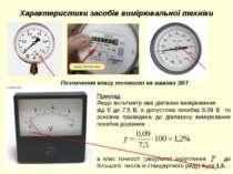 Характеристики засобів вимірювальної техніки Приклад Якщо вольтметр має діапа...