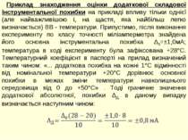 Приклад знаходження оцінки додаткової складової інструментальної похибки на п...