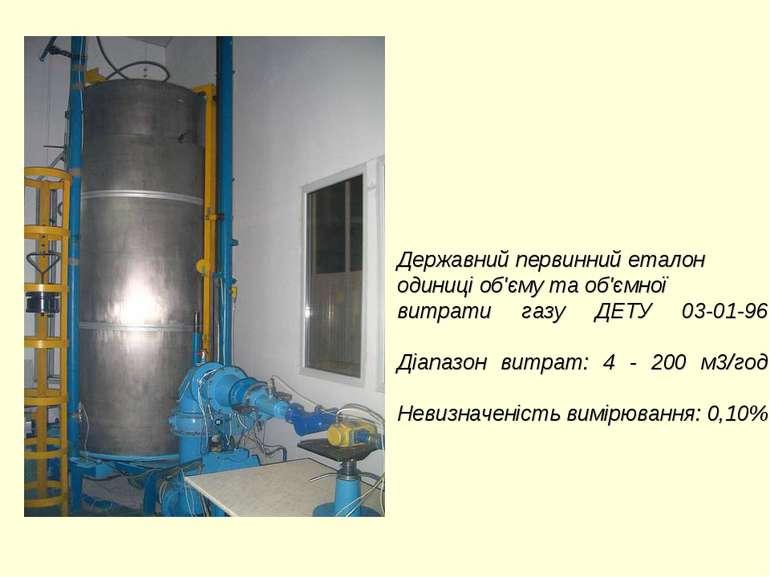 Державний первинний еталон одиниці об'єму та об'ємної витрати газу ДЕТУ 03-01...