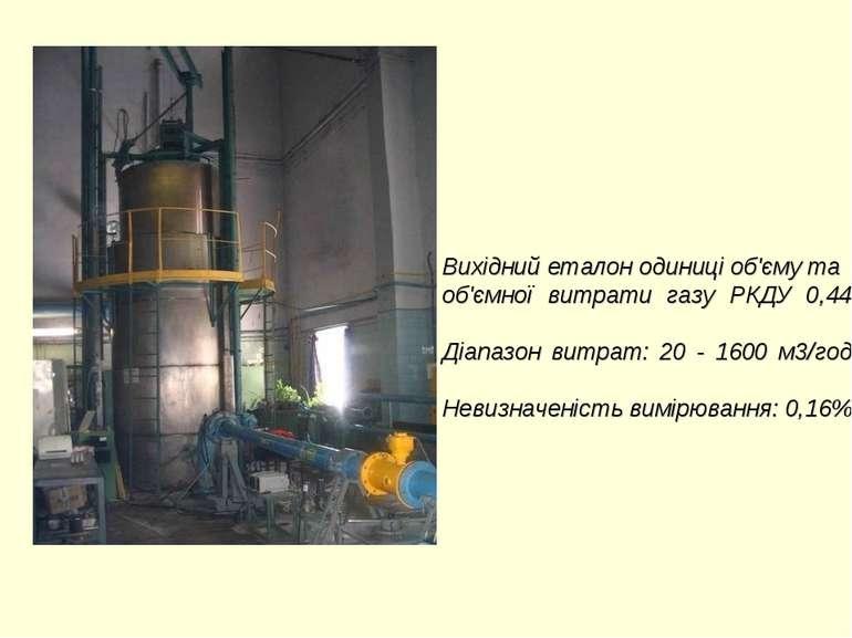 Вихідний еталон одиниці об'єму та об'ємної витрати газу РКДУ 0,44 Діапазон ви...