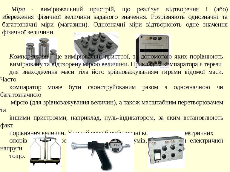 Міра - вимірювальний пристрій, що реалізує відтворення і (або) збереження фіз...
