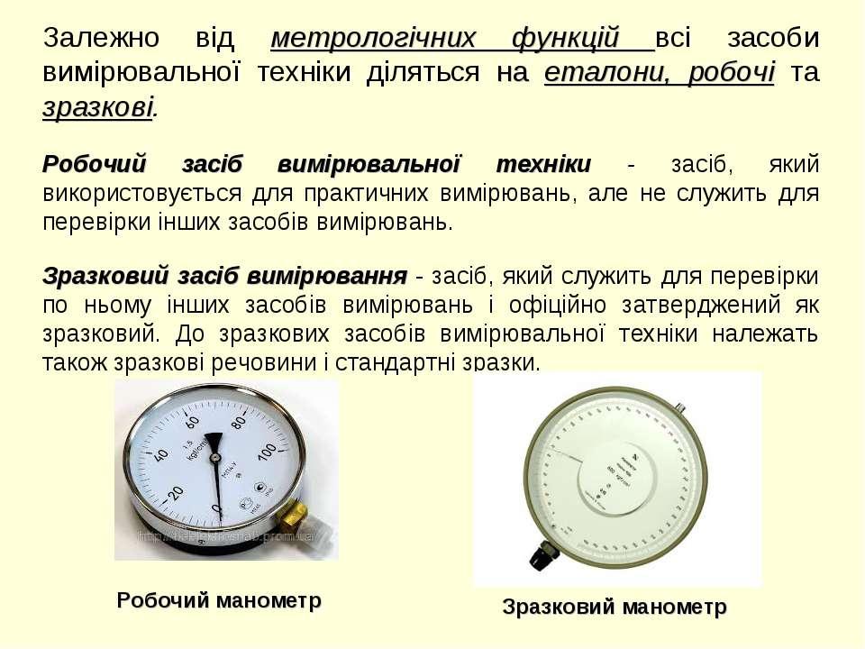 Залежно від метрологічних функцій всі засоби вимірювальної техніки діляться н...