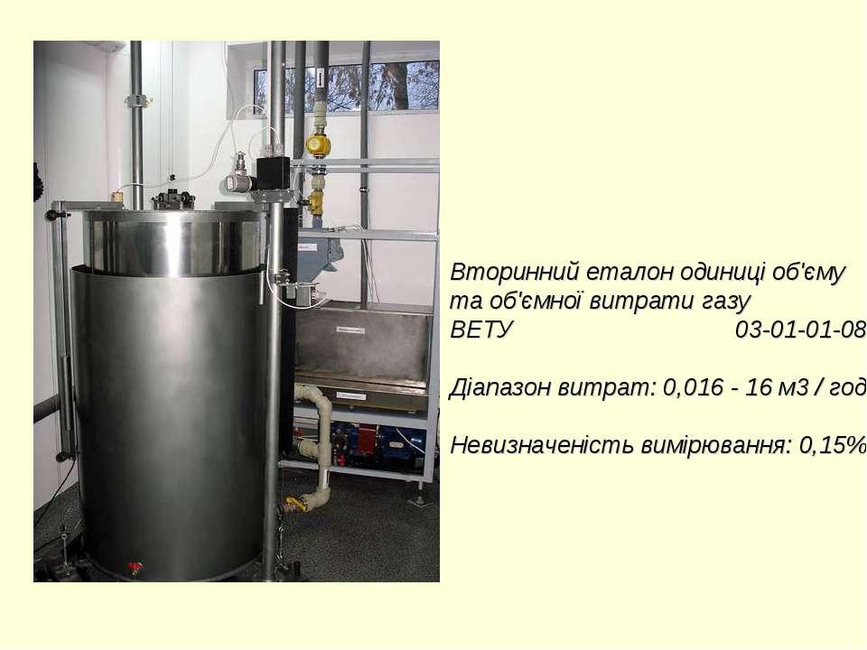 Вторинний еталон одиниці об'єму та об'ємної витрати газу ВЕТУ 03-01-01-08 Діа...