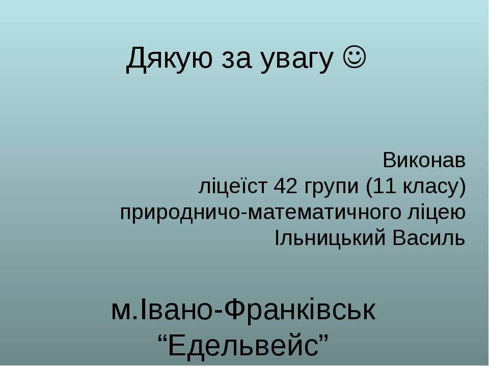 Дякую за увагу Виконав ліцеїст 42 групи (11 класу) природничо-математичного л...
