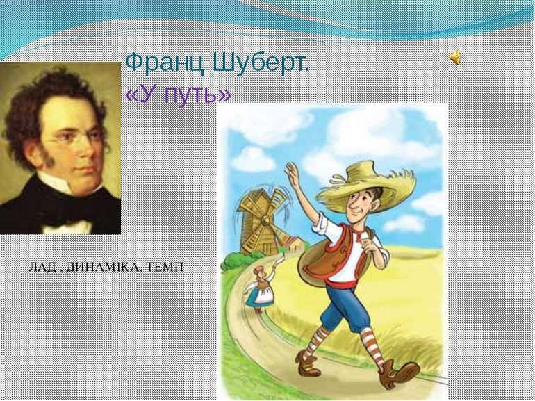 Франц Шуберт. «У путь» ЛАД , ДИНАМІКА, ТЕМП