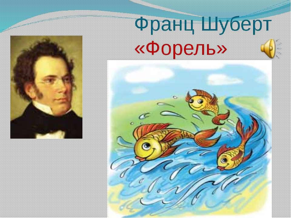 Франц Шуберт «Форель»