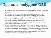 * Правила побудови ОBS На верхньому рівні OBS проекту знаходиться керівник та...