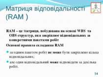 * Матриця відповідальності (RАМ ) RАМ – це матриця, побудована на основі WBS ...