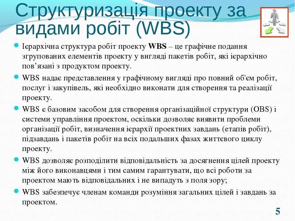 * Структуризація проекту за видами робіт (WBS) Ієрархічна структура робіт про...