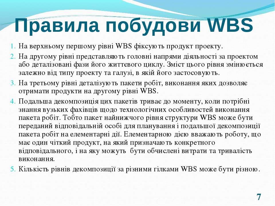 * Правила побудови WBS На верхньому першому рівні WBS фіксують продукт проект...