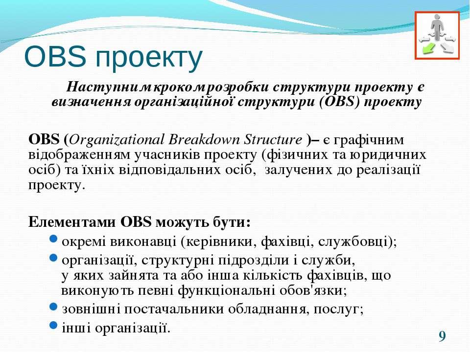 * ОBS проекту Наступним кроком розробки структури проекту є визначення органі...