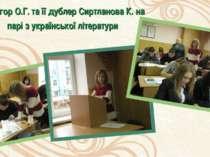 Ясногор О.Г. та її дублер Сиртланова К. на парі з української літератури