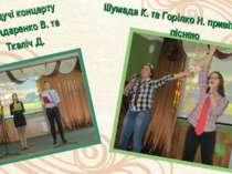 Ведучі концерту Бондаренко В. та Ткаліч Д. Шумада К. та Горілко Н. привітали ...