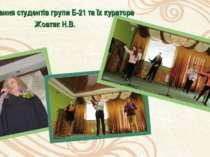 Привітання студентів групи Б-21 та їх куратора Жовтяк Н.В.