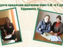 Завідуюча юридичним віділенням Шиян О.М. та її дублер Єфременко А.І.