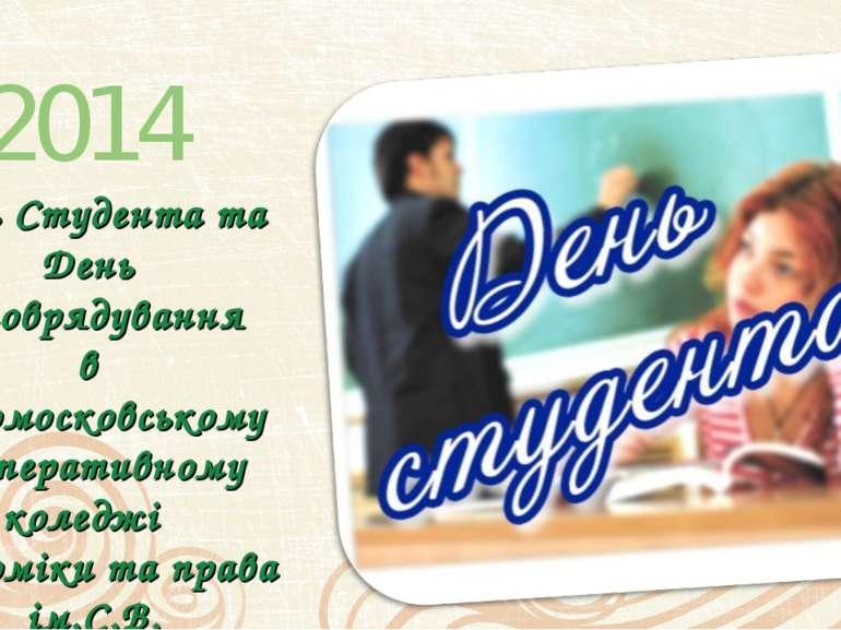 2014 День Студента та День самоврядування в Новомосковському кооперативному к...