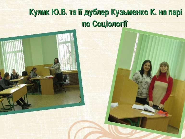 Кулик Ю.В. та її дублер Кузьменко К. на парі по Соціології