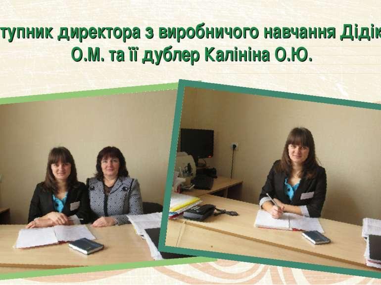 Заступник директора з виробничого навчання Дідікова О.М. та її дублер Калінін...