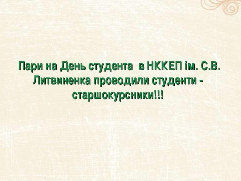 Пари на День студента в НККЕП ім. С.В. Литвиненка проводили студенти - старшо...