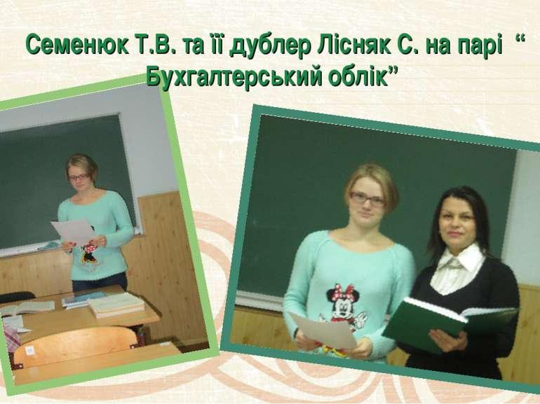 """Семенюк Т.В. та її дублер Лісняк С. на парі """" Бухгалтерський облік"""""""