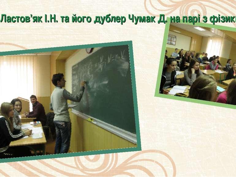 Ластов'як І.Н. та його дублер Чумак Д. на парі з фізики