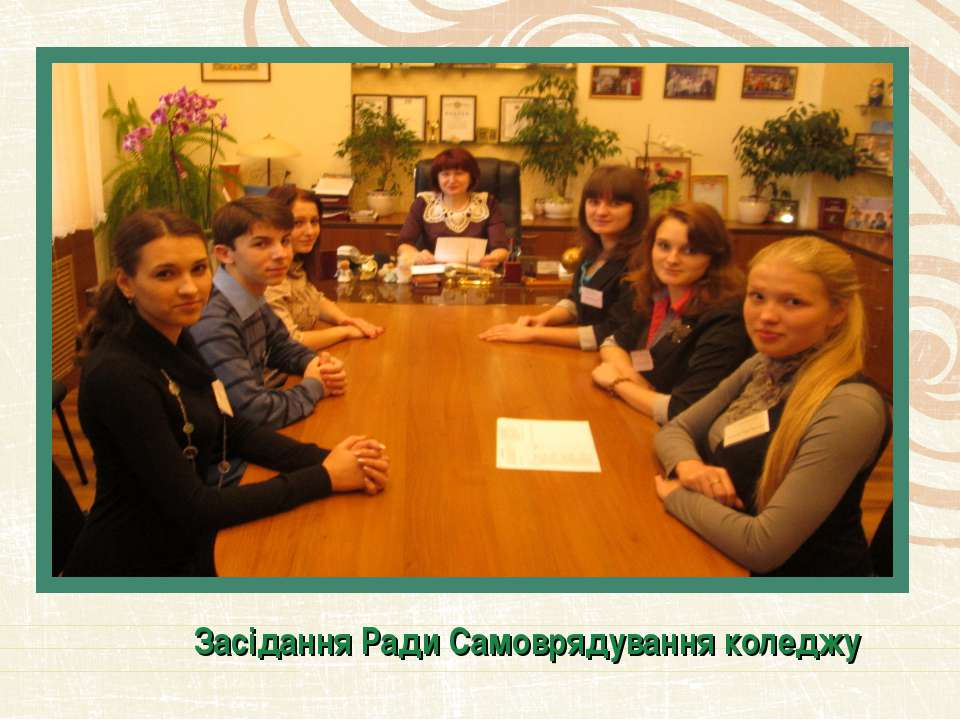 Засідання Ради Самоврядування коледжу