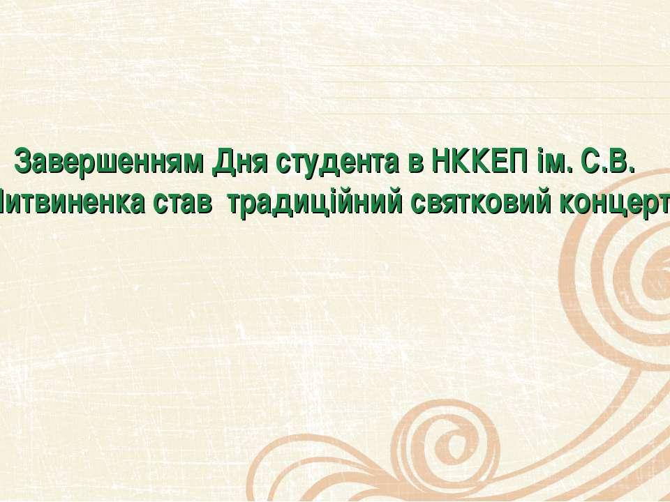 Завершенням Дня студента в НККЕП ім. С.В. Литвиненка став традиційний святков...