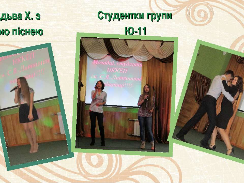 Медведьва Х. з ліричною піснею Студентки групи Ю-11