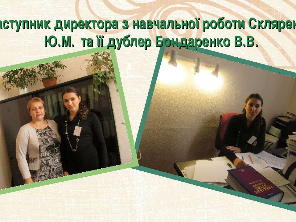 Заступник директора з навчальної роботи Скляренко Ю.М. та її дублер Бондаренк...