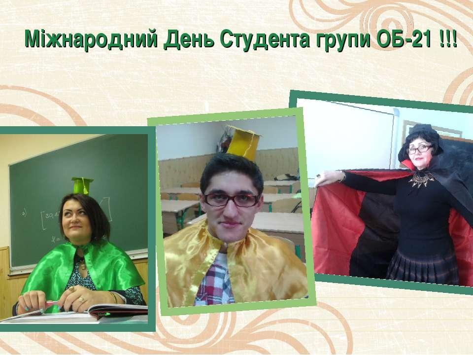 Міжнародний День Студента групи ОБ-21 !!!