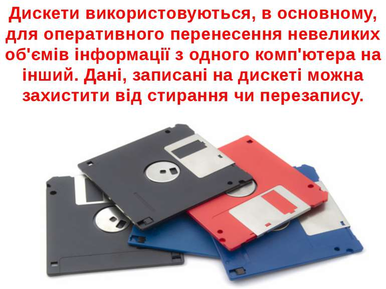 Для цього потрібно пересунути маленьку захисну засувку в нижній частині диске...