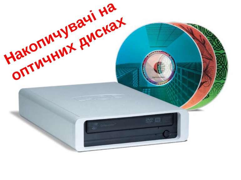 Компакт-диски виготовляють із прозорого пластику діаметром 120 мм і товщиною ...