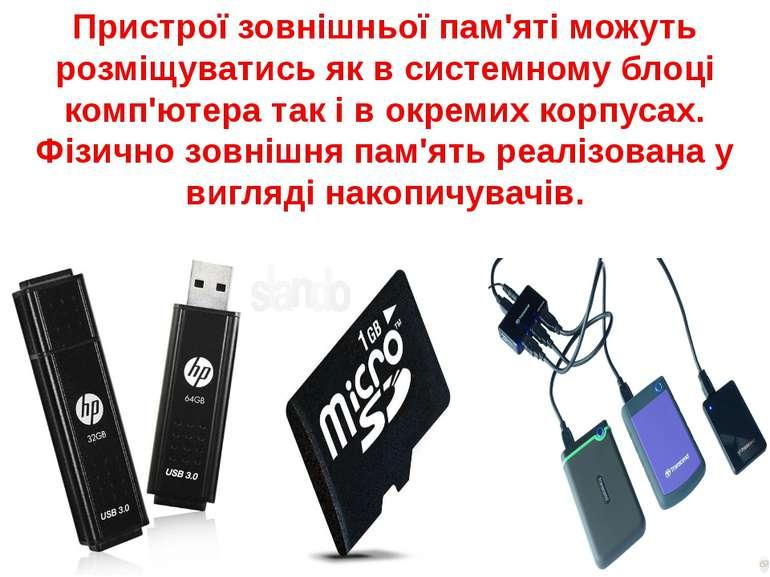 Накопичувачі - це запам'ятовуючі пристрої, призначені для тривалого (що не за...