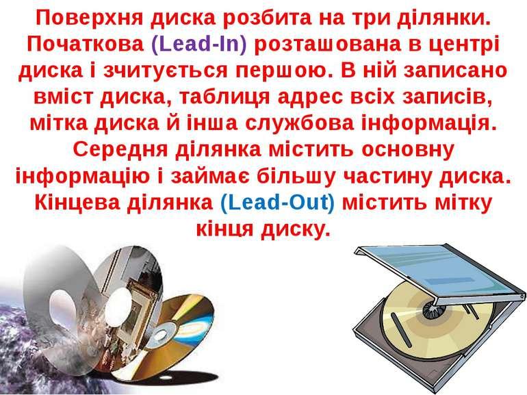 Для штампування існує спеціальна матриця-прототип (мастер-диск) майбутнього д...