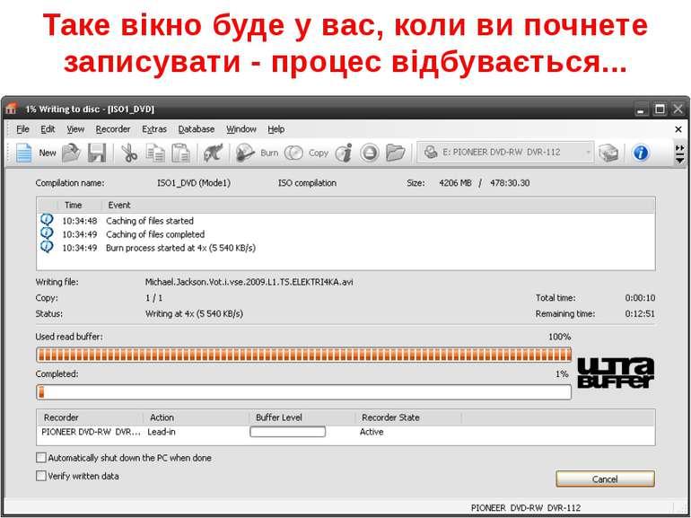 Програму можна закривати. Якщо ви хочете записати ще іншу інформацію тоді пот...