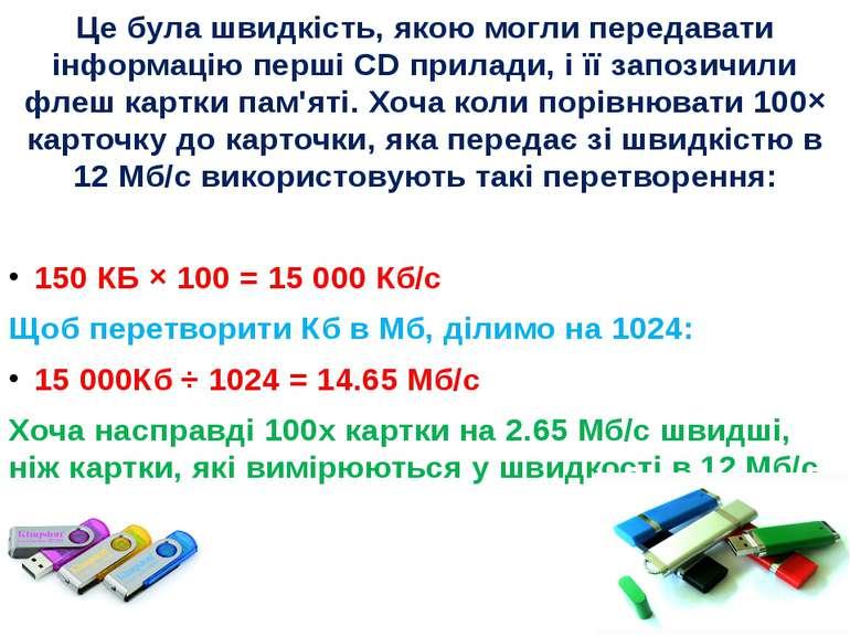В даний час твердотільні накопичувачі використовуються в компактних пристроях...