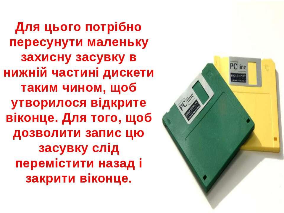 Лицьова панель дисководу виведена на передню панель системного блоку, на якій...