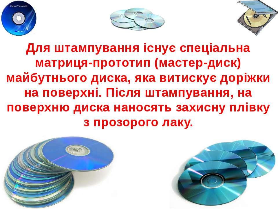 Основними характеристиками CD-R є: швидкість передачі даних- вимірюється в к...