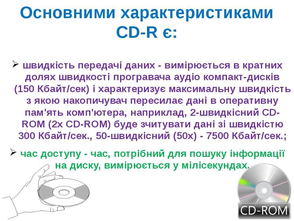 Основний недолік стандартних CD-ROM - неможливість записування даних, але існ...