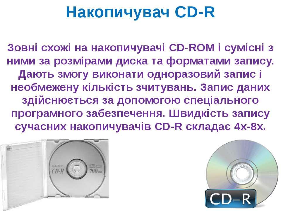 Накопичувач CD-RW Використовуються для багаторазового запису даних, причому м...