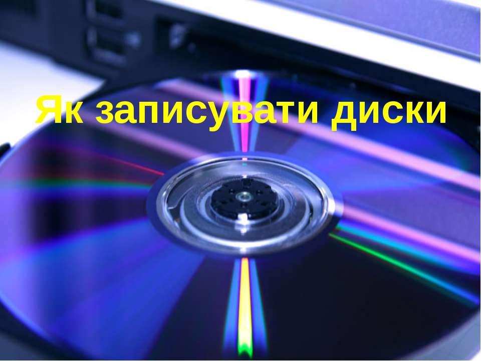 """Скористаємось програмою """"Nero"""" для запису диска. Нажимаєте «ПУСК» (дана прогр..."""
