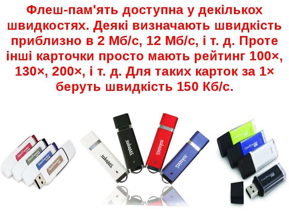Розрізняють два види твердотільних накопичувачів: SSD на основі пам'яті, поді...