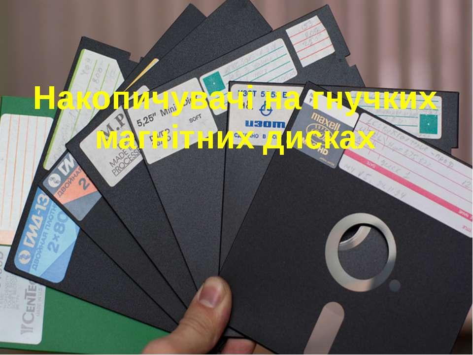 Дискета - це плоский диск зі спеціальної, достатньо міцної плівки, покритий ф...