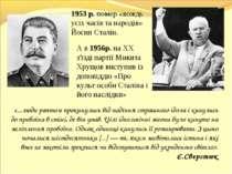 1953 р. помер «вождь усіх часів та народів» Йосип Сталін. А в 1956р. на XX з'...