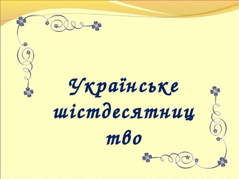 Українське шістдесятництво