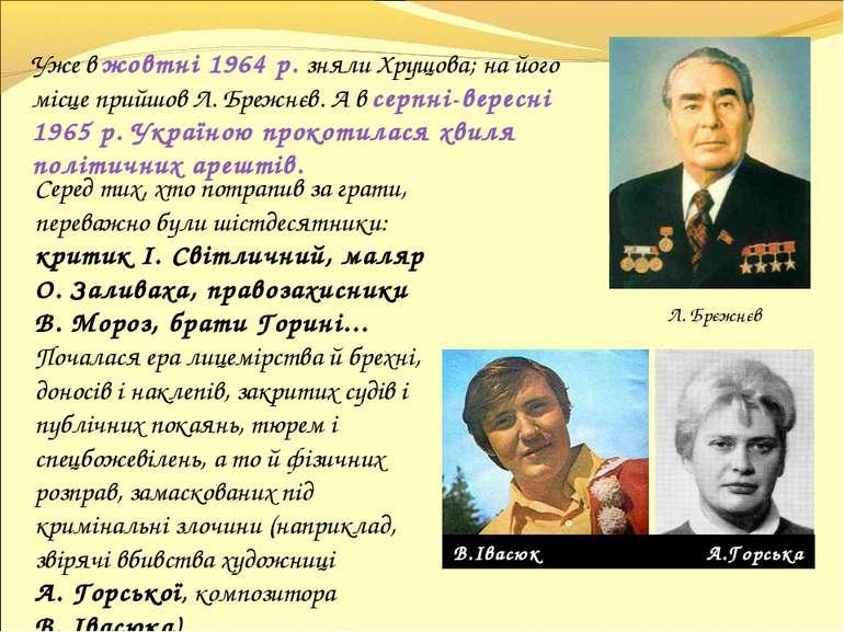 Уже в жовтні 1964 р. зняли Хрущова; на його місце прийшов Л. Брежнєв. А в сер...