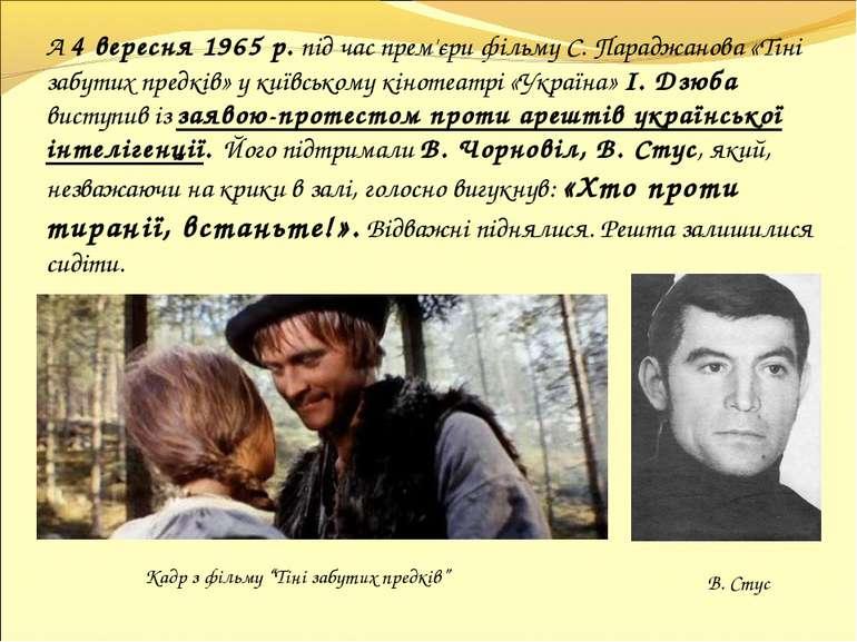 А 4 вересня 1965 р. під час прем'єри фільму С. Параджанова «Тіні забутих пред...
