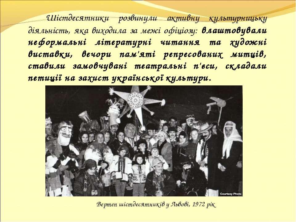 Шістдесятники розвинули активну культурницьку діяльність, яка виходила за меж...