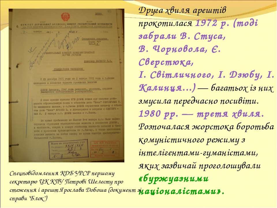 Друга хвиля арештів прокотилася 1972 р. (тоді забрали В. Стуса, В. Чорновола,...