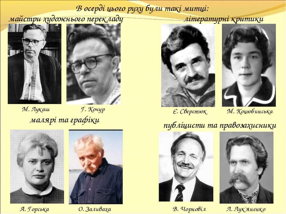 В осерді цього руху були такі митці: майстри художнього перекладу М. Лукаш Г....